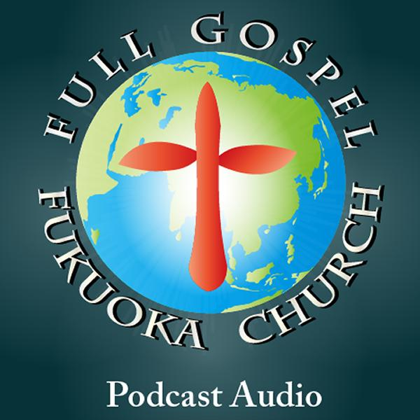 フルゴスペル福岡教会 礼拝放送 Audio