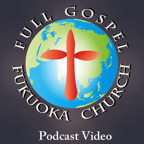 フルゴスペル福岡教会 礼拝放送 Video